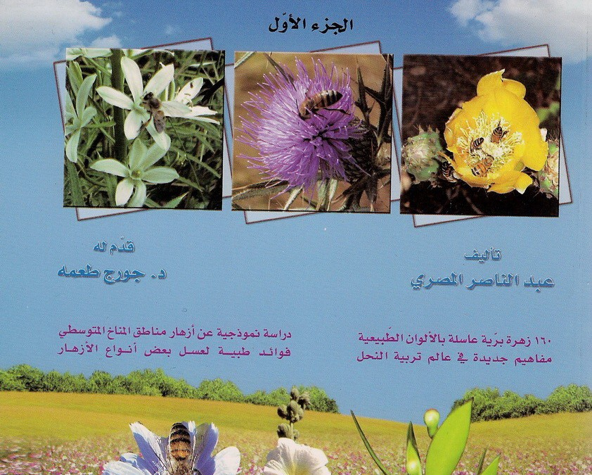 """""""دليل أزهار لبنان البرية العاسلة"""" وثق 160 زهرة برية عاسلة"""
