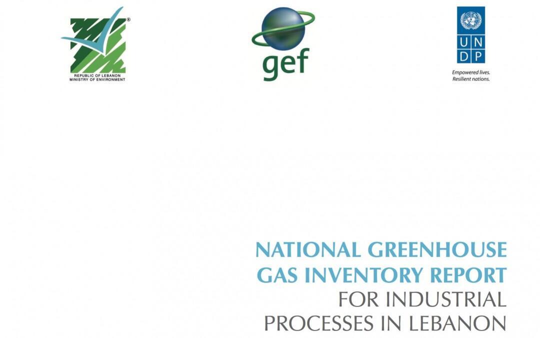 تقرير لبنان حول غازات الدفيئة الوطنية في القطاع الصناعي