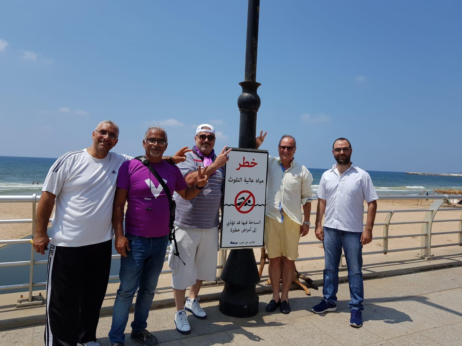 حزب سبعة ينشر لوحات تحذيرية على الشواطئ