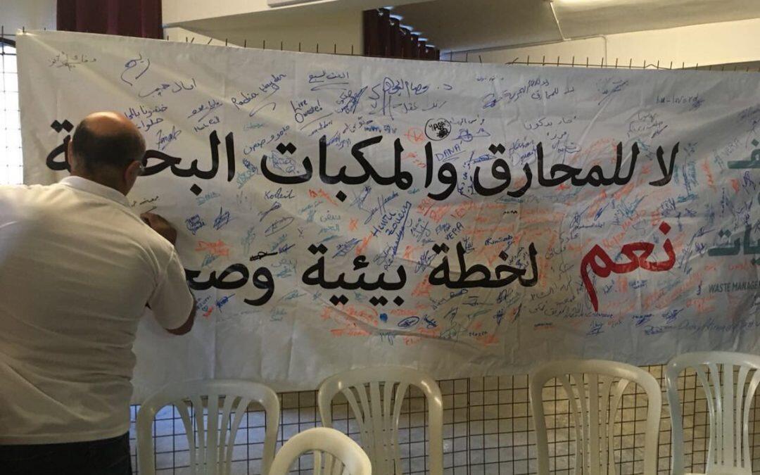 كلنا ندعو للتظاهر ضد المحارق غداً في بيروت