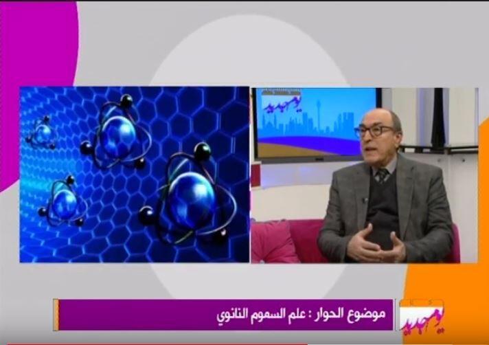 مقابلة حول سمية المواد النانوية دكتور ناجي قديح مستشار موقع greenarea.me
