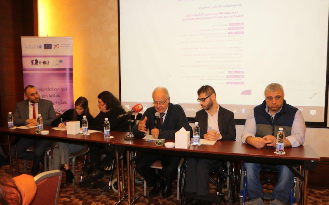 إطلاق التحالف الوطني لمصادقة لبنان  على اتفاقية حقوق الأشخاص ذوي الإعاقة