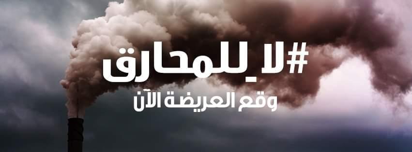 وقعوا عريضة لبنانيون ضد المحارق!