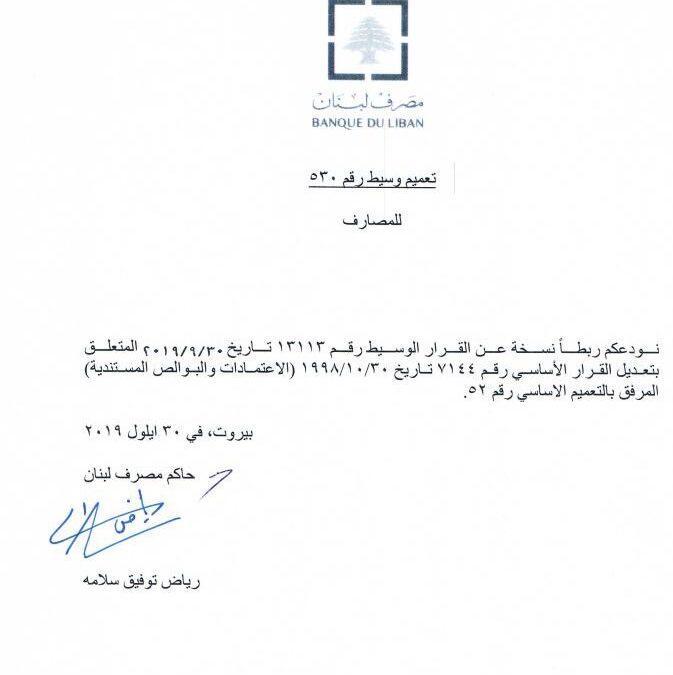 تعميم حاكم مصرف لبنان رياض سلامة بشأن الاعتمادات والبوالص المستندية