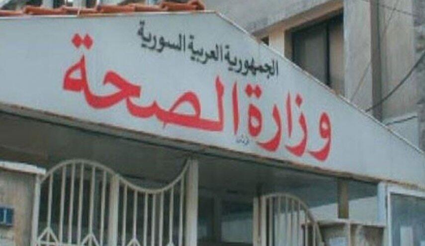 الصحة السورية: نتائج التحاليل للحالات المشتبه بإصابتها بكورونا خلال الـ24 ساعة الماضية سلبية
