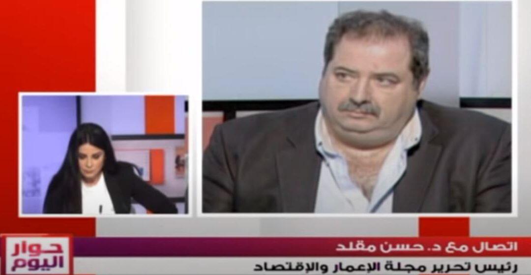 حوار اليوم مع الصحافي جوني منير ود. حسن مقلّد