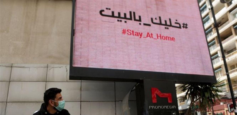 بترا خوري: ارقام لبنان التصاعدية متوقعة لأن الالتزام بالاجراءات ضعيف
