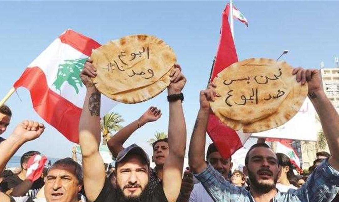 اللبنانيون يلملمون فتات حاضرهم  .. هل من ثورة جياع حقيقية؟
