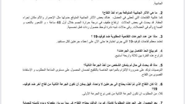 وزارة الاعلام تنشر مجموعة اسئلة عن فيروس كورونا والتلقيح (آخر تحديث).. هذه إجاباتها