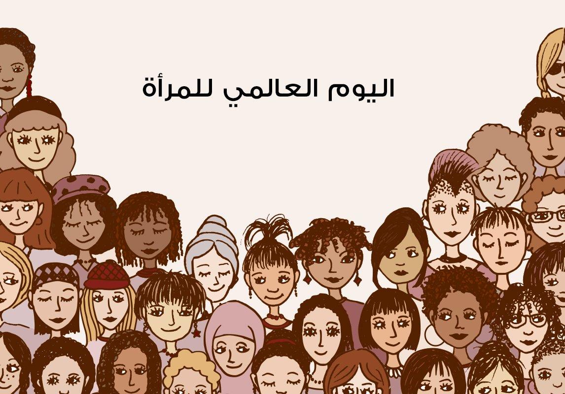 """في اليوم العالمي لها .. المرأة """" قد التحدي"""""""