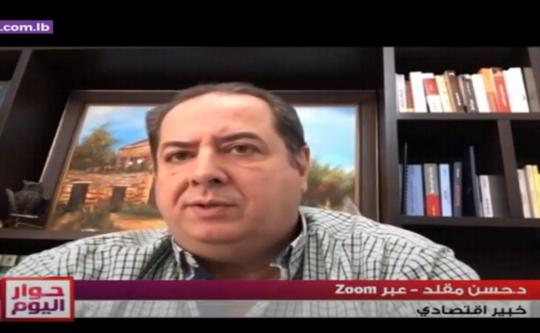 مع الخبير الاقتصادي الدكتور حسن مقلد/حوار اليوم