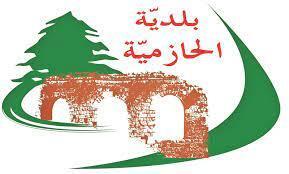 يوم فايزر مجاني في بلدية الحازمية بالتعاون مع ال LAU