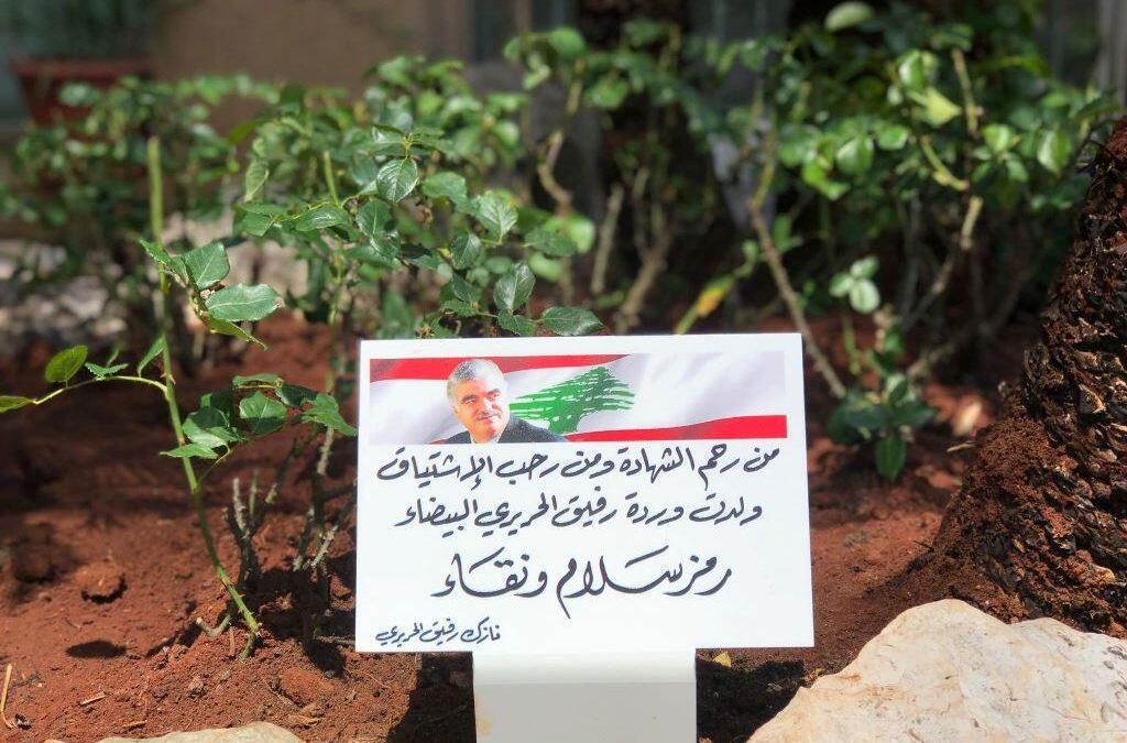 الاسكوا احتفلت باليوم العالمي للبيئة وزرع وردة رفيق الحريري