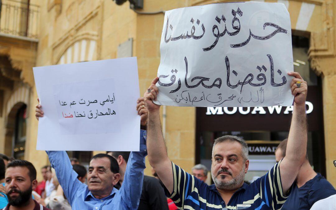 التراجع عن المحارق فضيلة…هل ترضخ بلدية بيروت؟