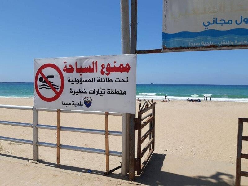 بلدية صيدا حذرت من مخاطر التيارات البحرية